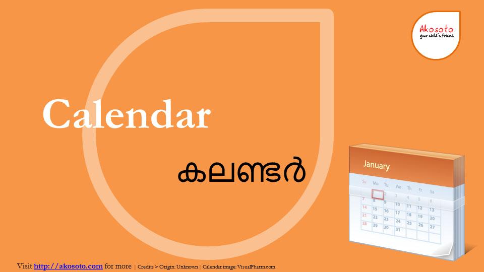 Calendar song malayalam