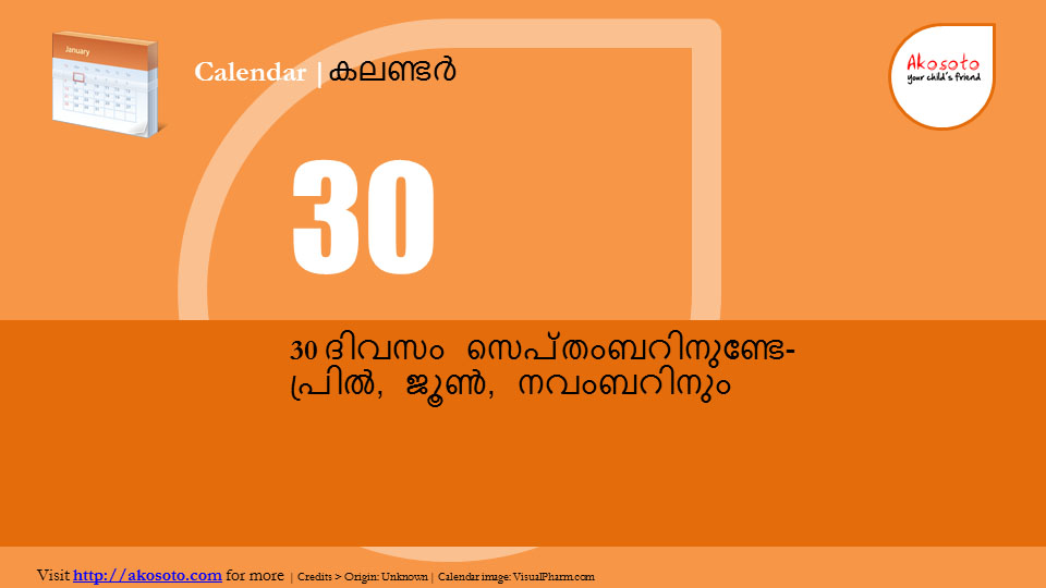 Calendar song malayalam - 30 divasam septambarinundepril june novembarinum