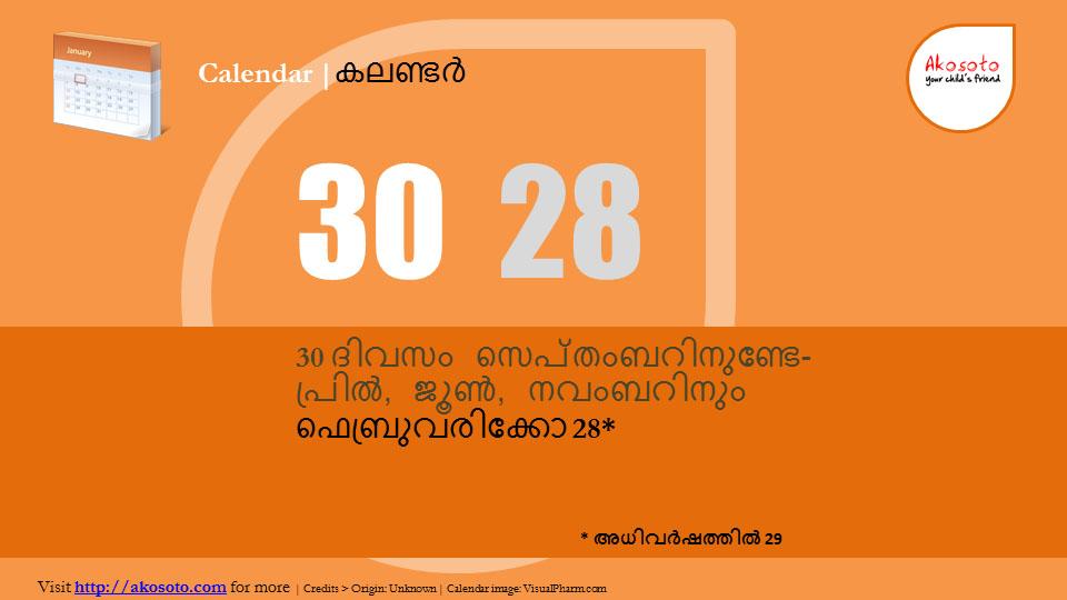Calendar song malayalam - 30 divasam septambarinundepril june novembarinum,februaricko 28