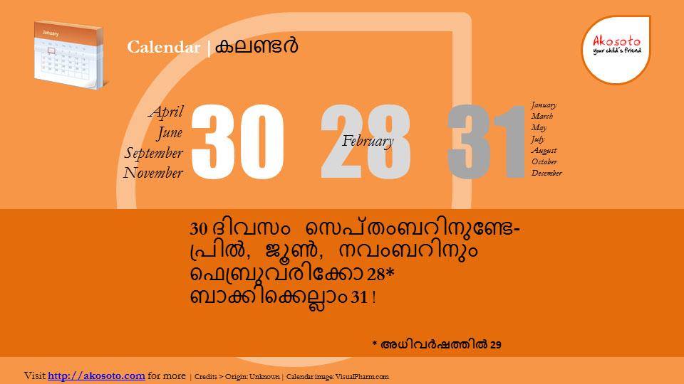 Calendar song malayalam - 30 divasam septambarinundepril june novembarinum,februaricko 28, backikellam 31!