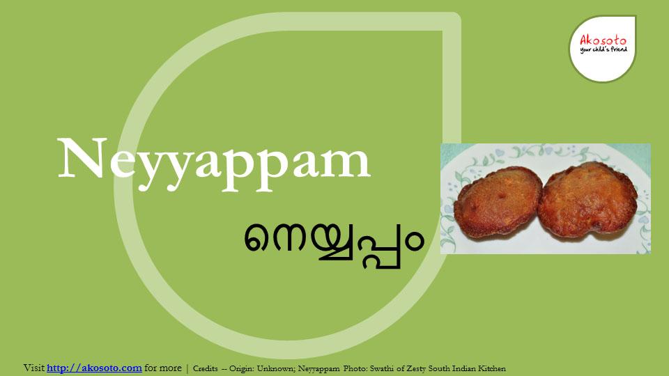 ayyappantamma neyyappam chuttu, kakka kothi kadalilittu
