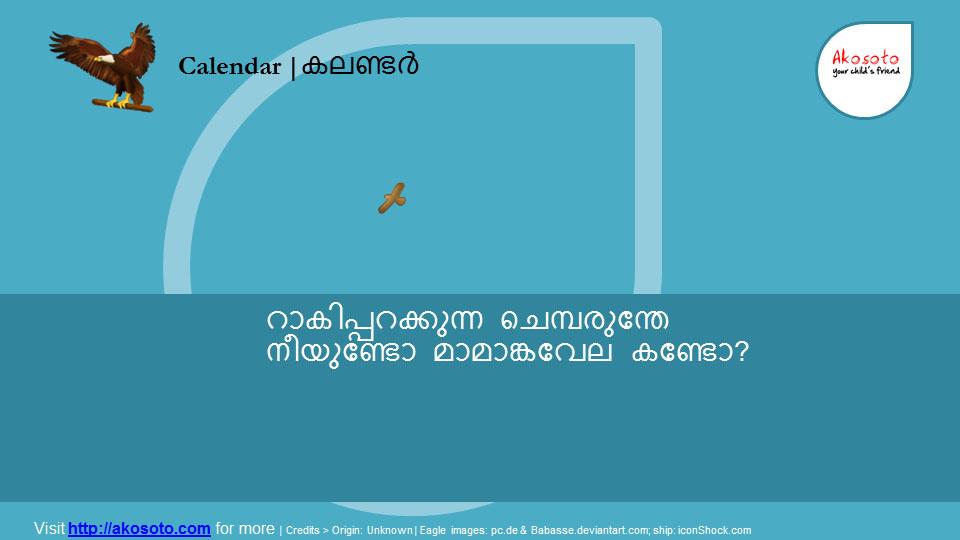 Chembaruthu song malayalam - raaki parakkunna chembarunthe neeundo maamanka vela kando