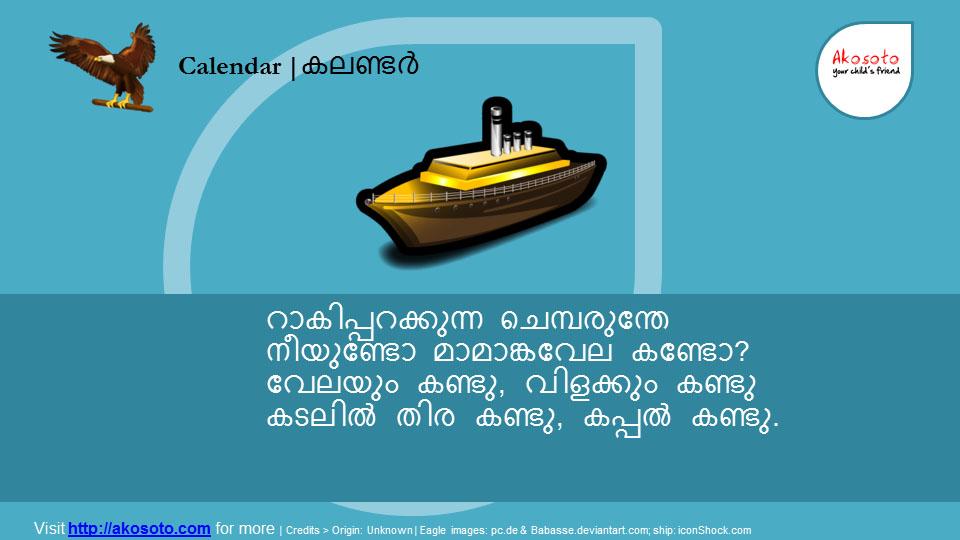 Chembaruthu song malayalam - raaki parakkunna chembarunthe neeundo maamanka vela kando. velayum kandu, vilakkum kandu. kadalil thira kandu. kappal kandu