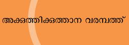 akkuthikkuthana-thumb