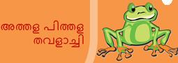 athalapithala-thavalachi-song-thumbnail