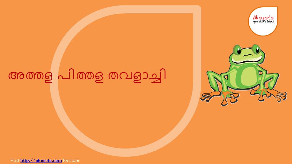 athalapithala-thavalachi-song