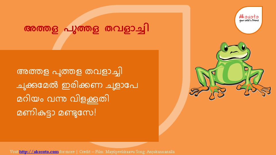 athalaputhala-thavalachi-song