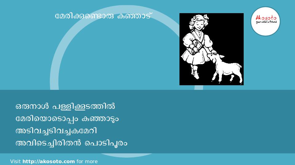 Mary-had-a-little-lamb(malayalam)