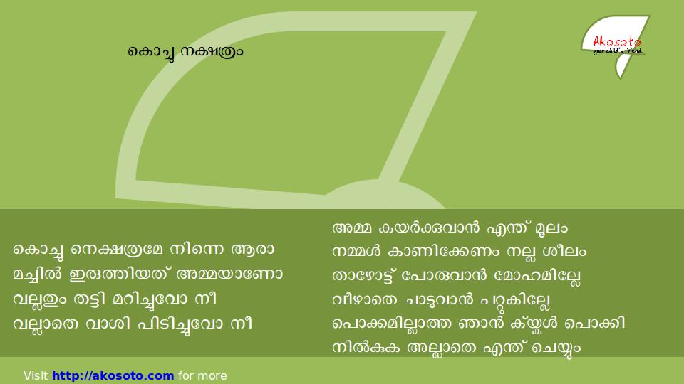 kochunekshathram song