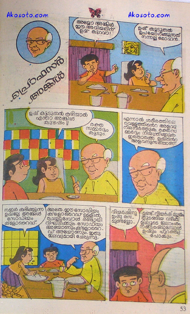 Professor Uncle, Poompata Malayalam comic strip