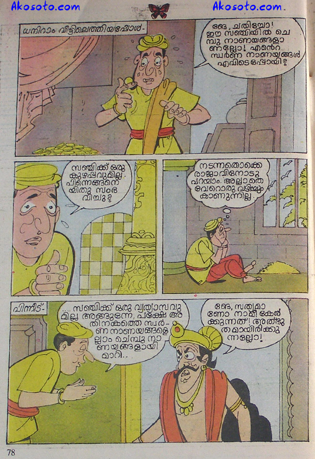 thunnal yanthram poompata malayalam cartoon