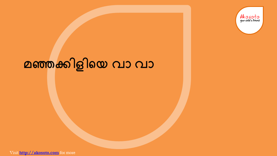 akosoto song for small kids malayalam
