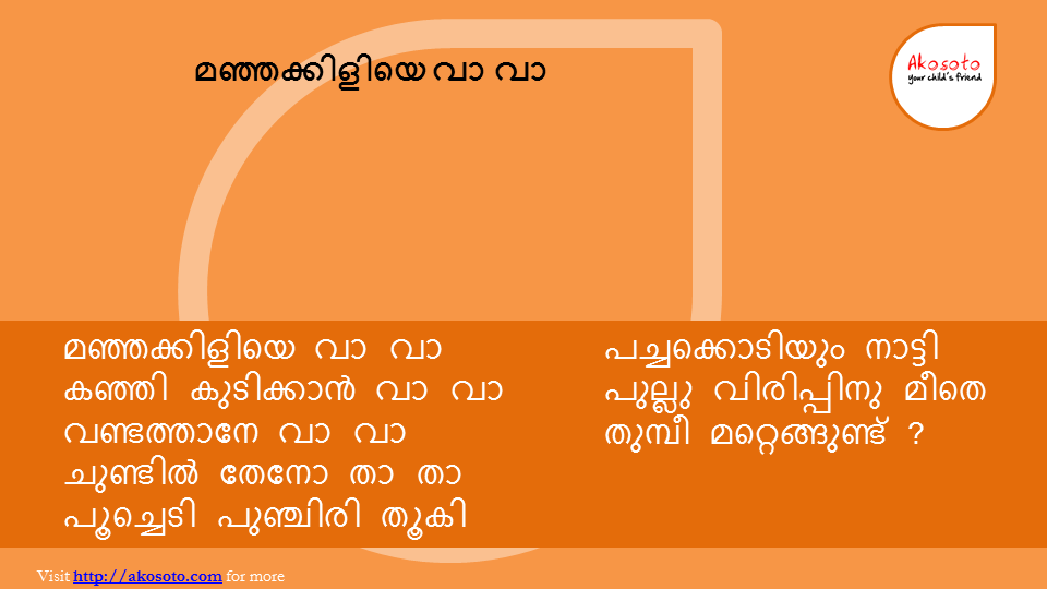 akosoto song for small kids malayalam (3)