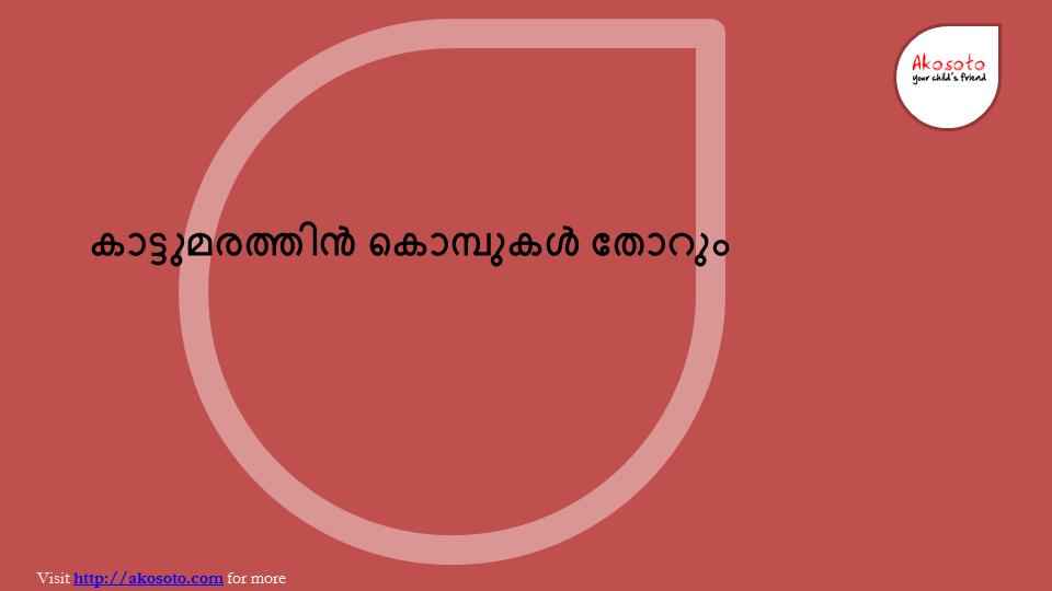 Kaattumarathin kombukal Thorum Song from akosoto